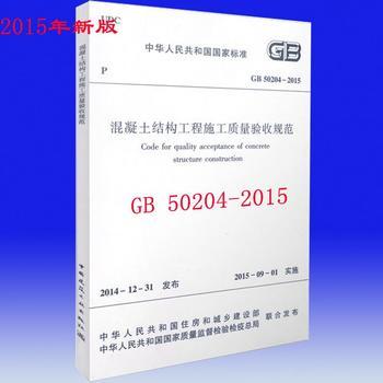 混凝土结构工程施工质量验收规范:GB 50204-2015