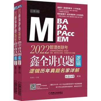 鑫全讲真题 逻辑 2022管理类联考 第3版(全2册)