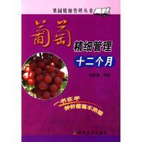 葡萄精细管理十二个月<果园精细管理丛书>