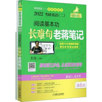 2022老考研英语(二)阅读基本功长难句老蒋笔记 第8版