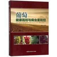葡萄健康栽培与病虫害防控