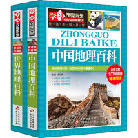 学习改变未来.世界地理百科/中国地理百科(全2册)