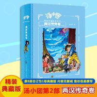 汤小团漫游中国历史系列 两汉传奇卷 精装版