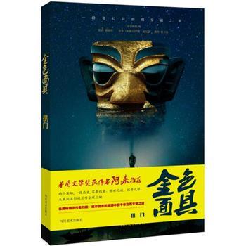 金色面具:拱门