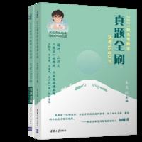 2021新高考数学真题全刷 艺考1500题(全2册)