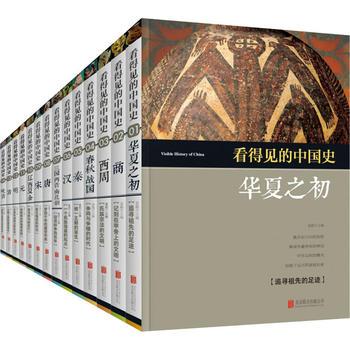 看得见的中国史(1-14)