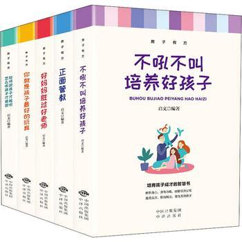 教子有方(5册)